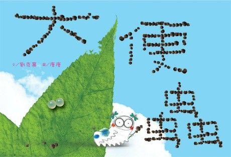 大便蟲:綠繪本(精裝)