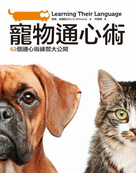 寵物通心術