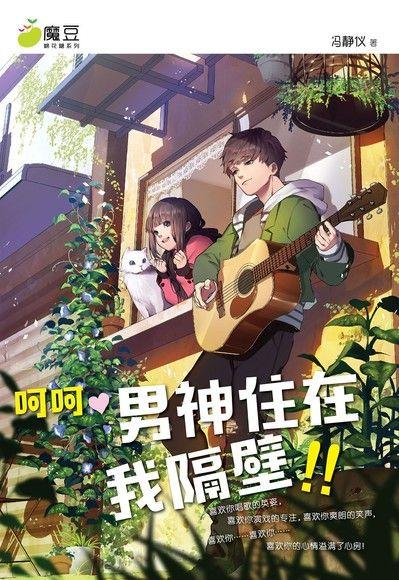 魔豆棉花糖 07:呵呵 男神住在我隔壁!!(简体版)