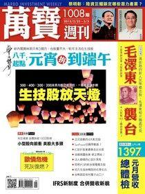 萬寶週刊 第1008期 2013/02/22