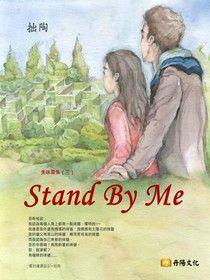 美味關係(三):Stand By Me