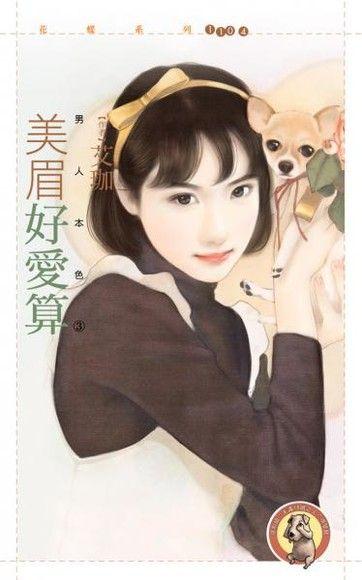 美眉好愛算【男人本色3】(限)