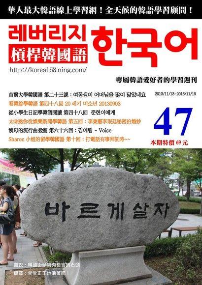 槓桿韓國語學習週刊第47期
