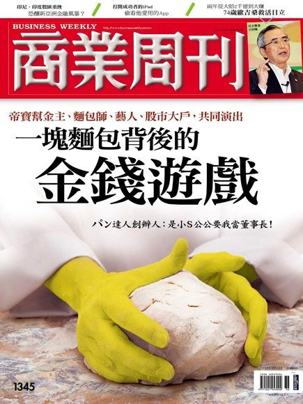 商業周刊 第1345期 2013/08/28