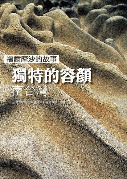 福爾摩沙的故事:獨特的容顏-南臺灣