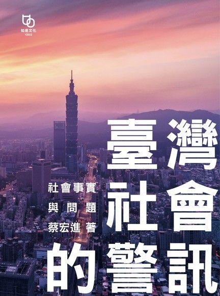 臺灣社會的警訊:社會事實與問題