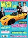 萬寶週刊 第1040期 2013/10/04
