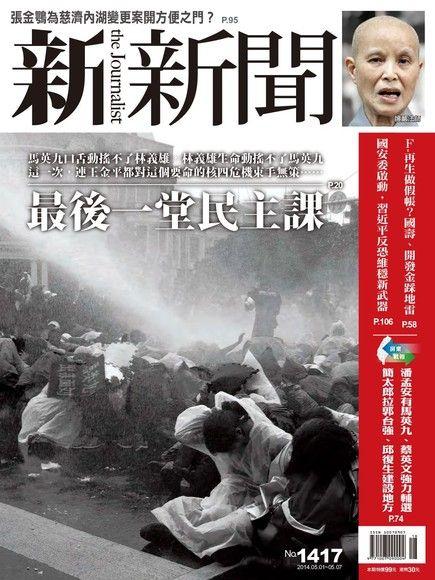 新新聞 第1417期 2014/04/30