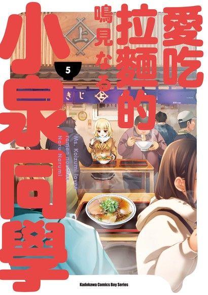 愛吃拉麵的小泉同學 (5)
