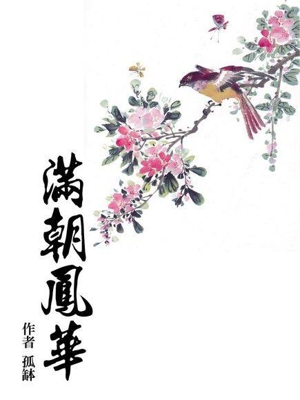 滿朝鳳華(卷一)