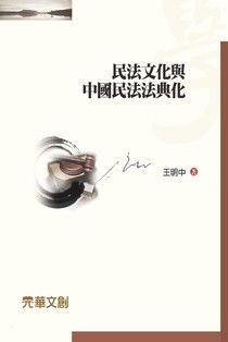 民法文化與中國民法法典化- 王明...