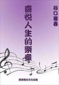 喜悅人生的樂章[禪學/文學](商鼎)