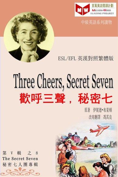 Three Cheers, Secret Seven 歡呼三聲,秘密七 (ESL/EFL 英漢對照繁體版)