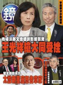 鏡週刊 第101期 2018/09/05