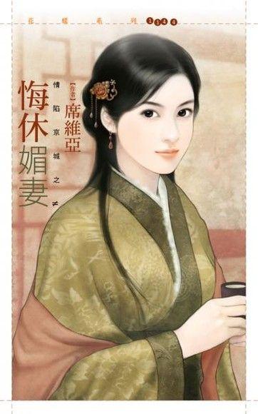 悔休媚妻【情陷京城之二】
