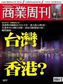 商業周刊 第1377期 2014/04/02