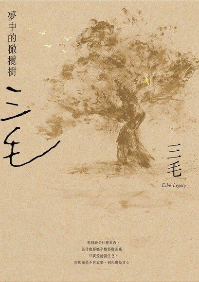 夢中的橄欖樹【三毛逝世30週年紀念版】