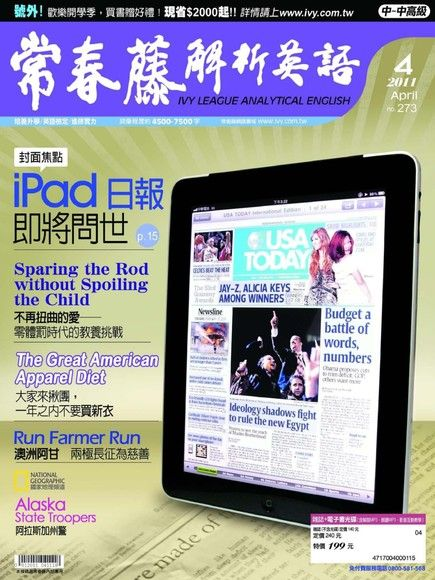 常春藤解析英語 4月號/2011 第273期