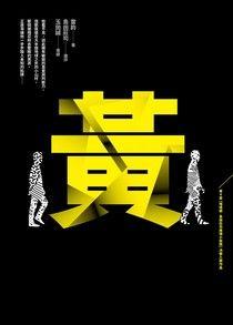 黃:第四屆【噶瑪蘭.島田莊司推理小說獎】首獎作品