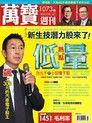 萬寶週刊 第1073期 2014/05/23