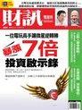財訊雙週刊 第509期 2016/08/11