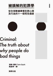 被誤解的犯罪學:從全球數據庫看犯罪心理及行為的十一個常見偏誤