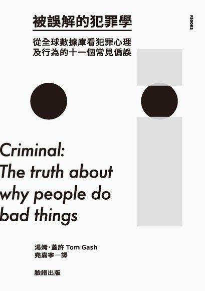 被誤解的犯罪學