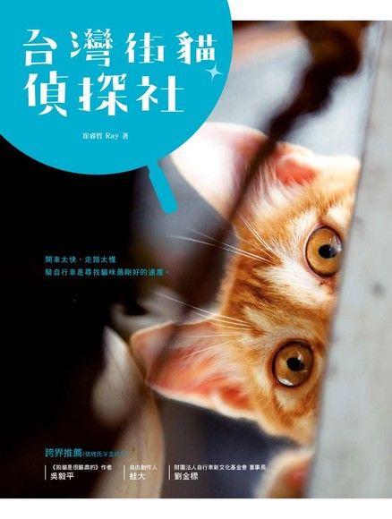 台灣街貓偵探社