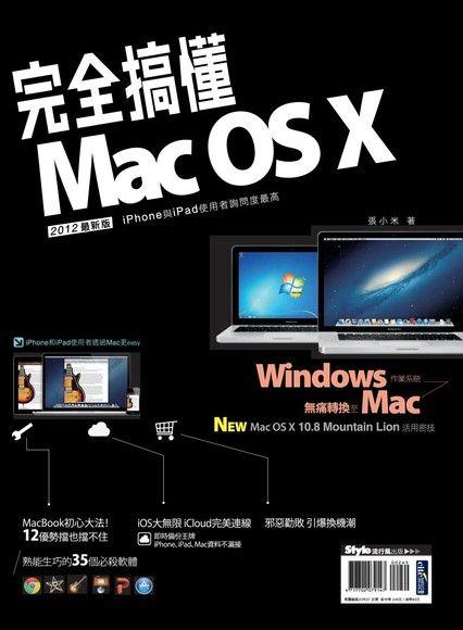 完全搞懂Mac OS X