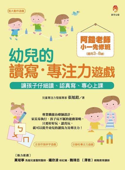 阿鎧老師小一先修班,幼兒的讀寫.專注力遊戲