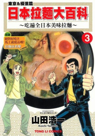 日本拉麵大百科                3