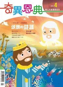 奇異恩典兒童靈修月刊 04月號/2016 第61期