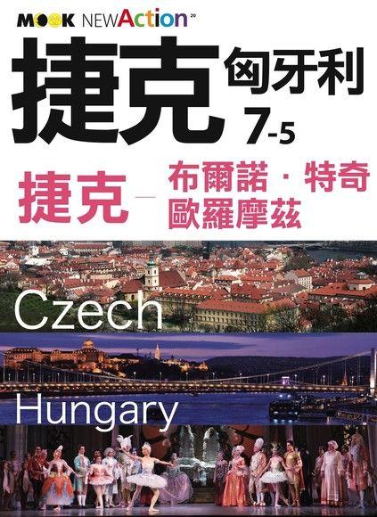 捷克‧匈牙利─捷克:布爾諾‧歐羅摩茲‧特奇