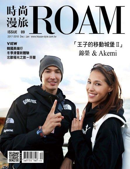 時尚漫旅 ROAM 9期
