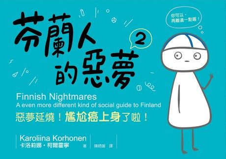芬蘭人的惡夢#2