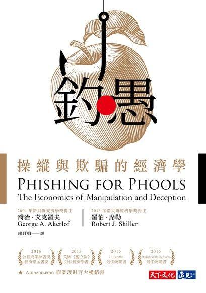 釣愚:操縱與欺騙的經濟學