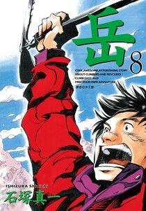 岳(08)