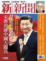 新新聞 第1482期 2015/07/29