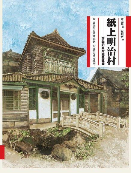 紙上明治村: 消失的臺灣精典建築