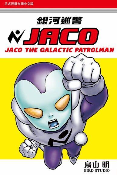 銀河巡警JACO (全)