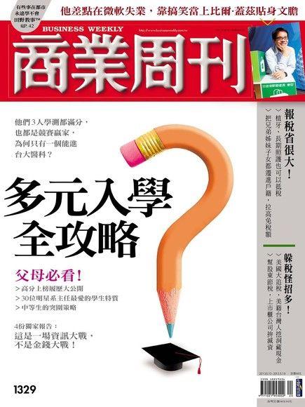 商業周刊 第1329期 2013/05/08