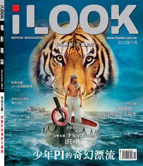 iLOOK電影雜誌 11月號/2012