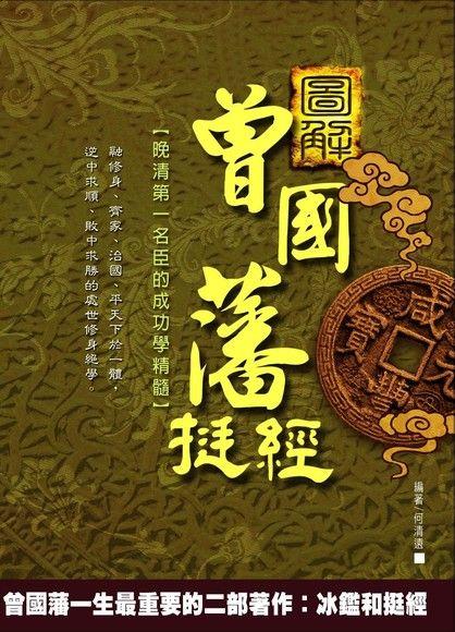 圖解曾國藩挺經:晚清第一名臣的成功學精髓