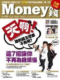 Money錢(12期)
