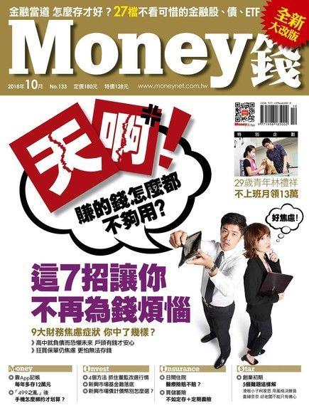 Money錢 10月號/2018 第133期