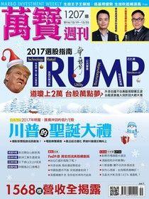 萬寶週刊 第1207期 2016/12/16
