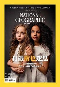 國家地理雜誌2018年04月號