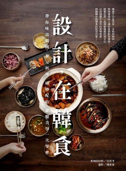 設計,在韓食