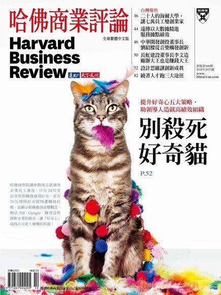 哈佛商業評論全球繁體中文 10月號/2018 第146期