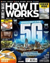 HOW IT WORKS知識大圖解國際中文版 02月號/2020 第65期